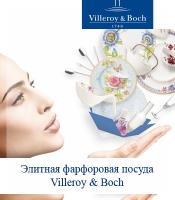 Фарфоровая посуда «Villeroy & Boch»