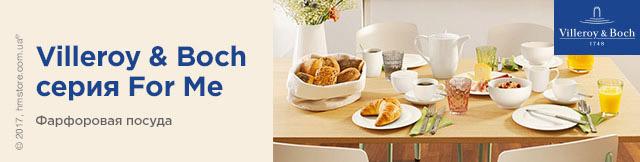 Набор фарфоровой посуды Villeroy & Boch коллекция For Me на 4 персоны, 16 предметов