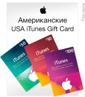 USA iTunes Gift card
