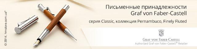 Письменные принадлежности Graf von Faber-Castell серия Classic, коллекция Pernambuco, Finely Fluted