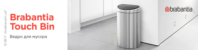 Ведро для мусора Brabantia Touch Bin 40 л, Matt Steel Fingerprint Proof