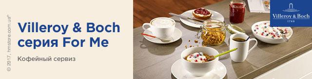 Кофейный сервиз Villeroy & Boch коллекция For Me на 4 персоны, 12 предметов