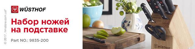 Набор ножей на подставке Wüsthof Knife block Classic, 7 предметов, Natural wood
