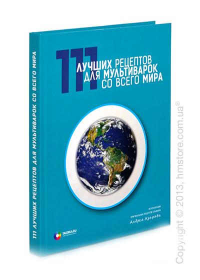 Книга «111 лучших рецептов для мультиварок со всего мира»
