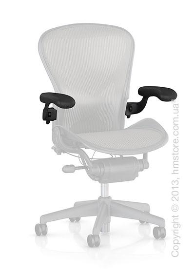 Подлокотники для кресла Herman Miller Aeron