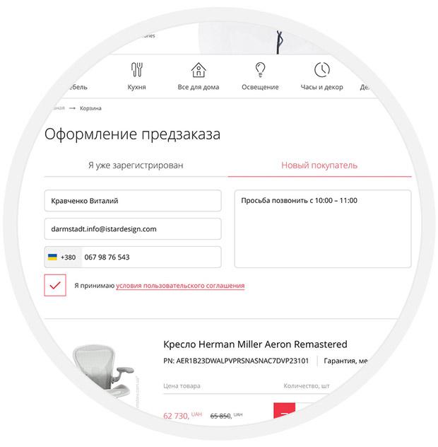 как сделать заказ в интернет-магазине мебели и аксессуаров hm store