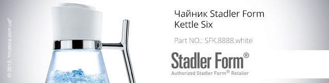 Реклама. Чайник Stadler Form Kettle Six, White (Swizz Style), Part. Nо: SFK.8888.white
