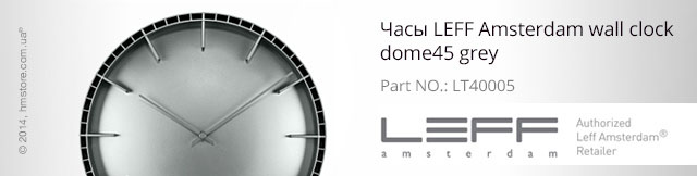Реклама. Часы настенные LEFF Amsterdam wall clock dome45 grey, Part. Nо: LT40005