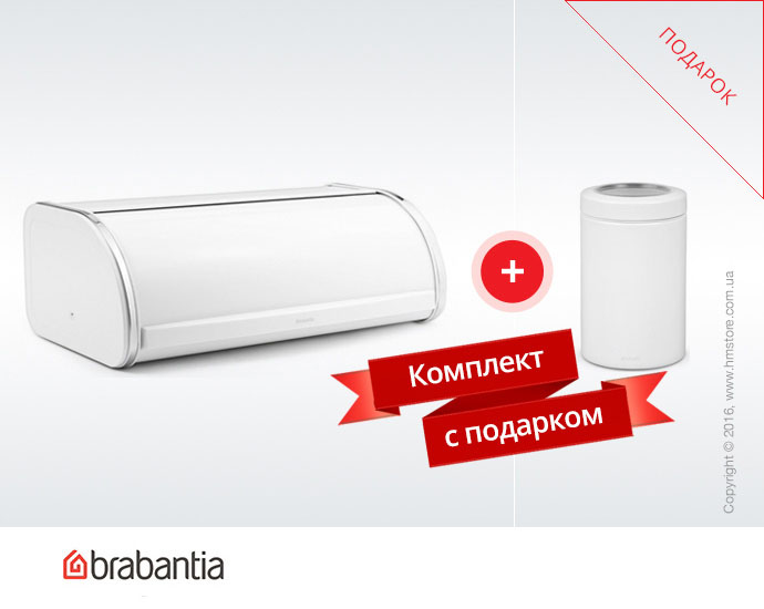 Хлебница Brabantia Roll Top Bread Bin, White