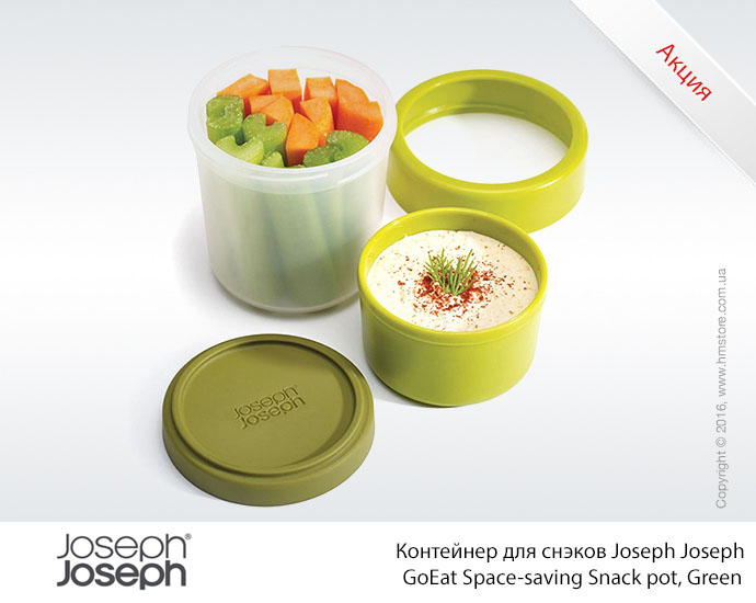 Контейнер для снэков Joseph Joseph GoEat Space-saving Snack pot, Green