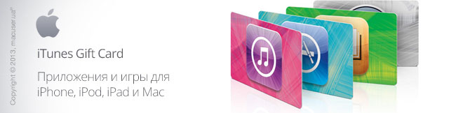 Реклама. iTunes Gift Card